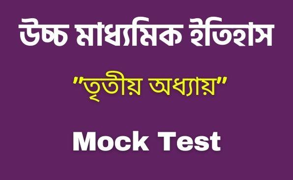 HS History Mock Test 3